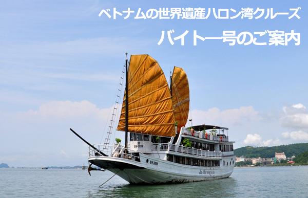 世界遺産ハロン湾ジャンク船