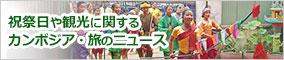 カンボジア旅のニュース