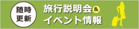 ツアー説明会&イベント