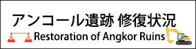 カンボジア遺跡 修復情報