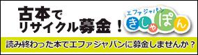 古本でリサイクル募金!~特定非営利活動法人エファジャパン
