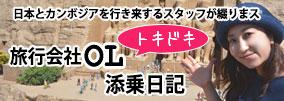PIT東京スタッフのササキがお届け!添乗日記