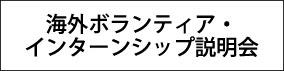 海外ボランティア・スタディツアー説明会