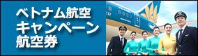 ベトナム航空 航空券
