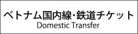 ベトナム国内線・列車チケット
