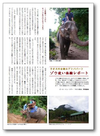 ルアンパバーン(ラオス)象使い養成体験