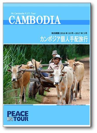 カンボジアパンフレット