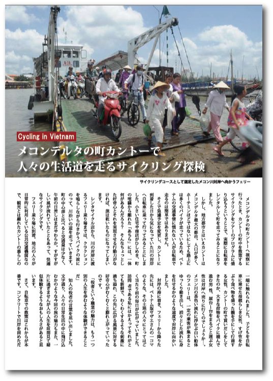 ベトナム・メコンデルタの町をサイクリング探検
