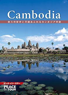 カンボジアパッケージツアー