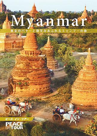 ミャンマーパッケージツアー