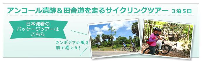 アンコール遺跡・田舎道を走るサイクリングツアー3泊5日