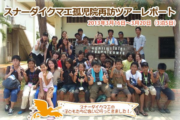 カンボジアボランティア・スナーダイクマエ孤児院再訪ツアー