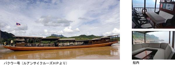ルアンパバーンからタイ国境まで優雅にメコン川クルーズ
