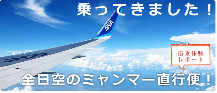 全日空(ANA)直行便でミャンマーへ~搭乗体験レポート