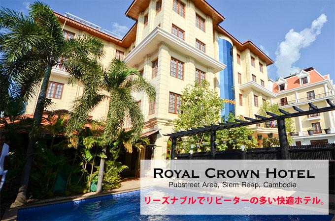 ロイヤルクラウンホテル(カンボジア)