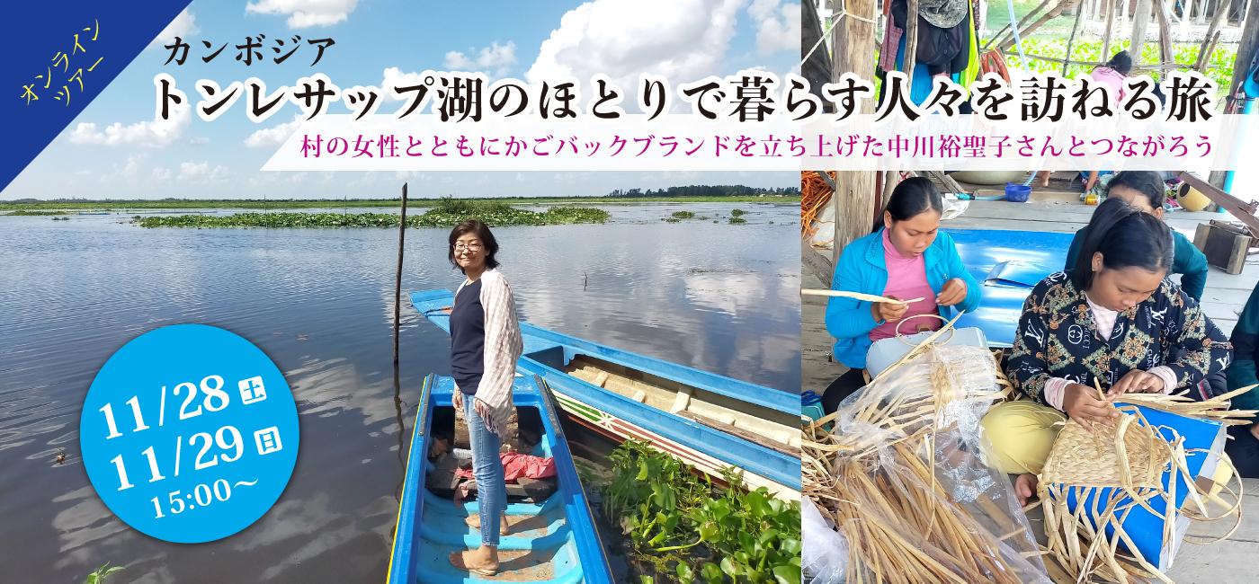 カンボジア オンラインツアー(トンレサップ湖のほとりで暮らす人々を訪ねる旅)