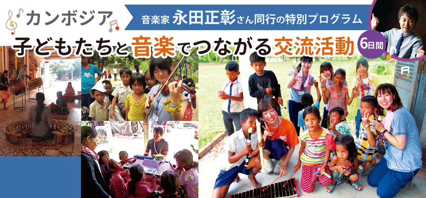 カンボジア スタディツアー(子どもたちと音楽でつながる交流活動)