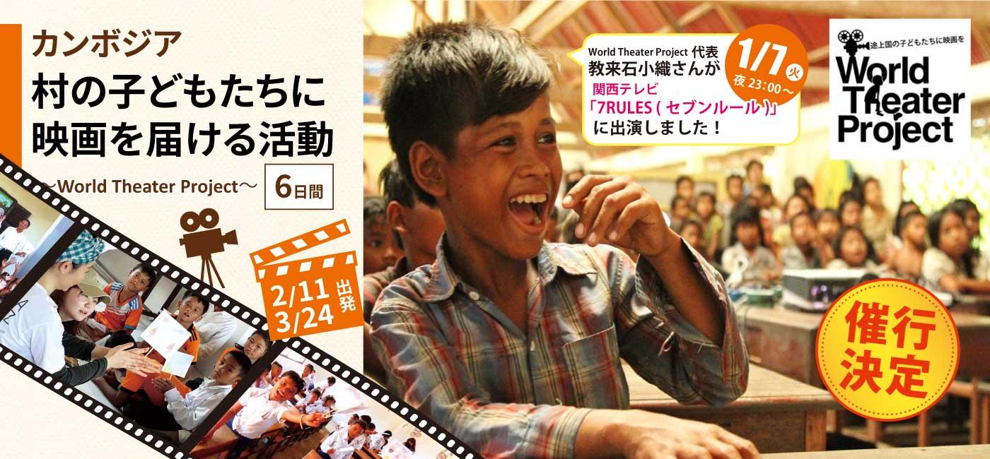 カンボジア スタディツアー(WTP映画を届ける活動)