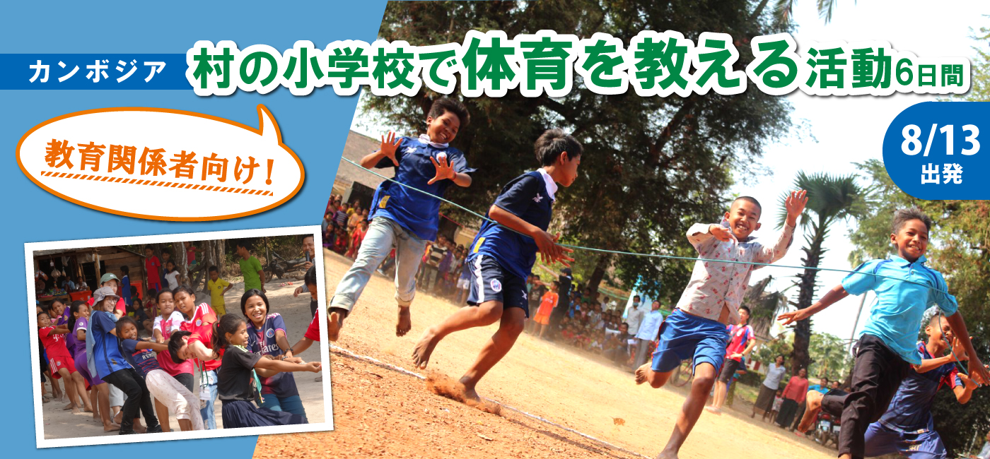 カンボジアスタディーツアー 教育関係者向け体育
