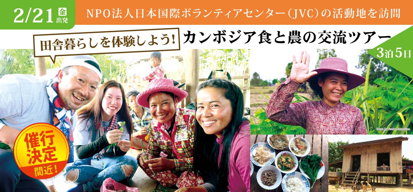 カンボジアスタディツアー(JVC日本国際ボランティアセンター)