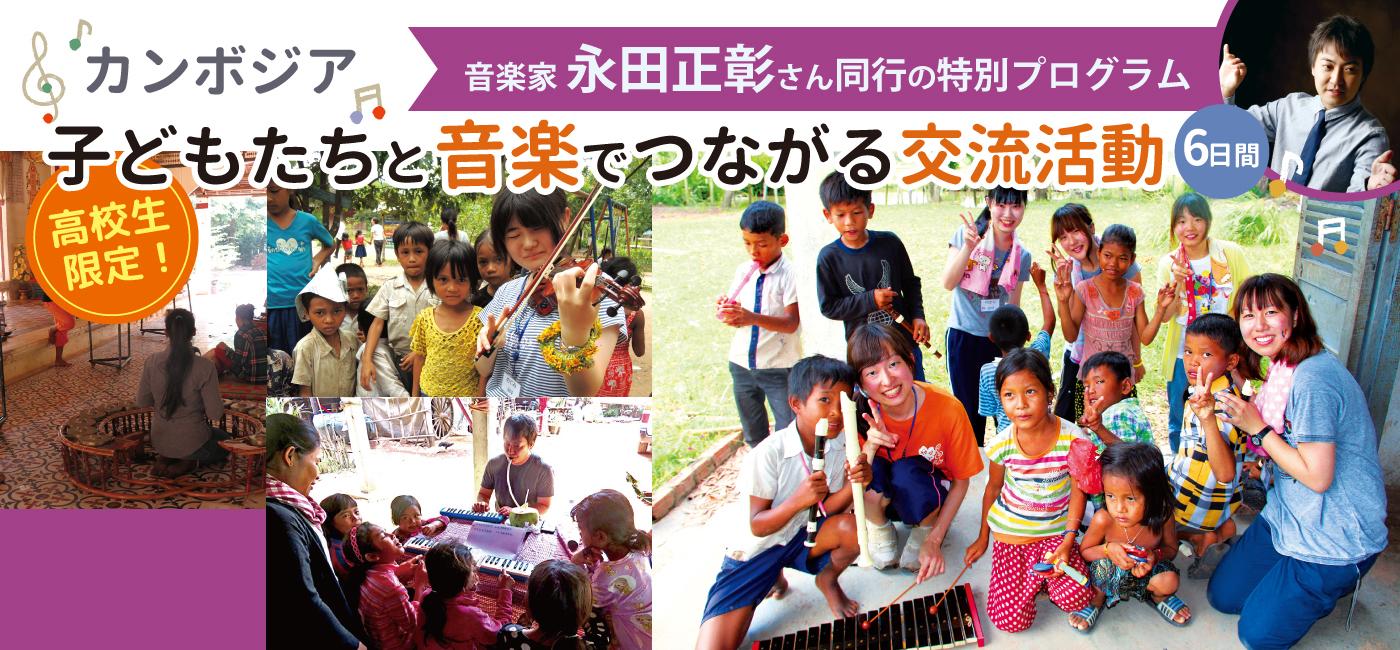 カンボジア スタディツアー(高校生限定 子どもたちと音楽でつながる交流活動ツアー)