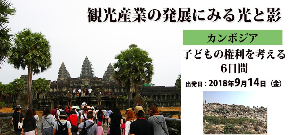 カンボジアスタディツアー(孤児院ビジネスツアー)