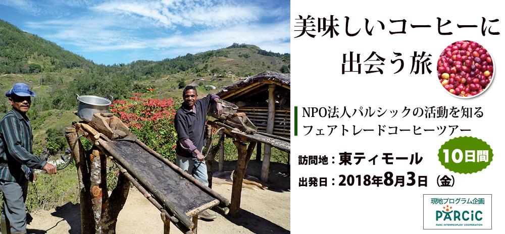 NPOスタディツアー(パルシック・東ティモール)