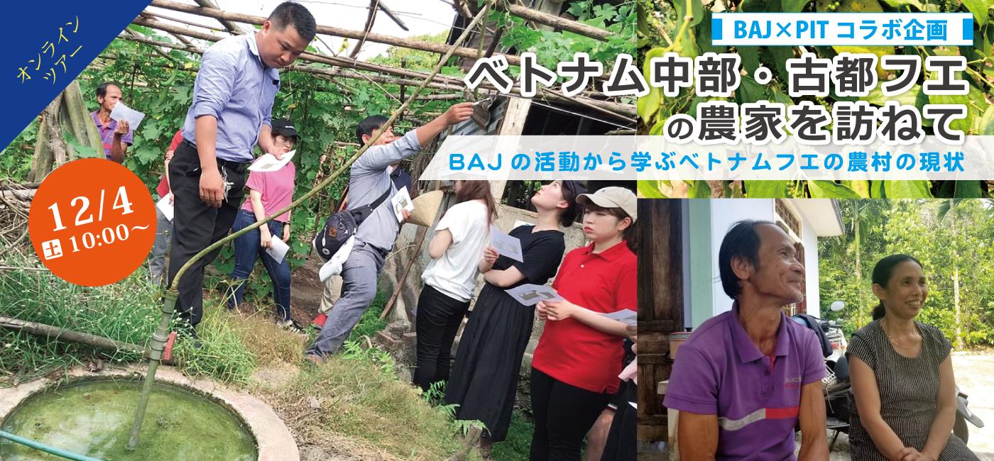 カンボジア オンラインツアー(BAJコラボ企画ベトナム中部・古都フエの農家を訪ねて)