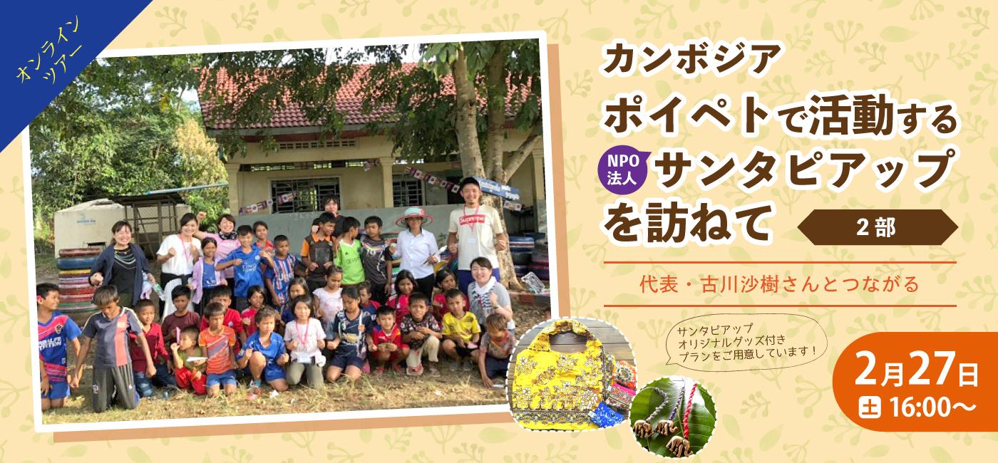 カンボジア オンラインツアー(ポイペトで活動するNPO法人サンタピアップを訪ねて)