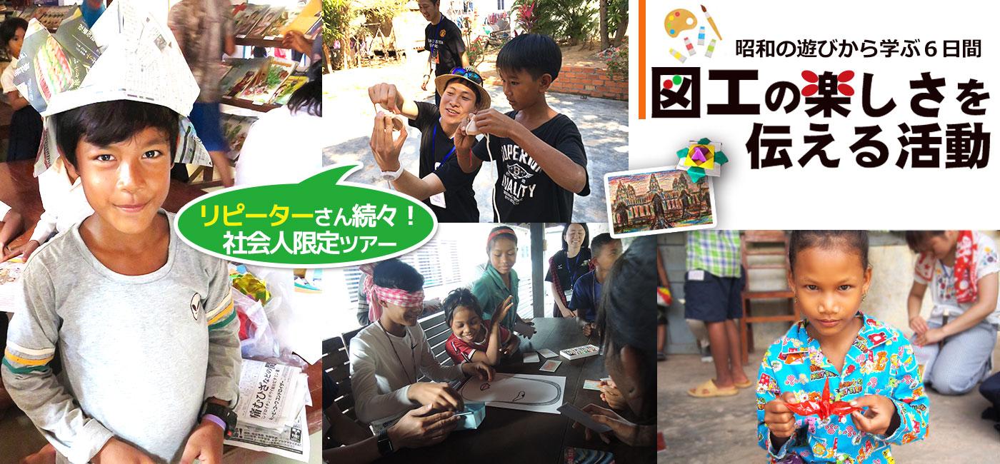 社会人限定!カンボジア 図工の楽しさを伝える活動