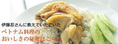 伊藤忍さんのベトナム料理