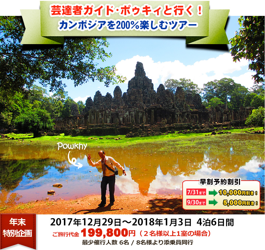 人気ガイドと行くカンボジア年末年始ツアー